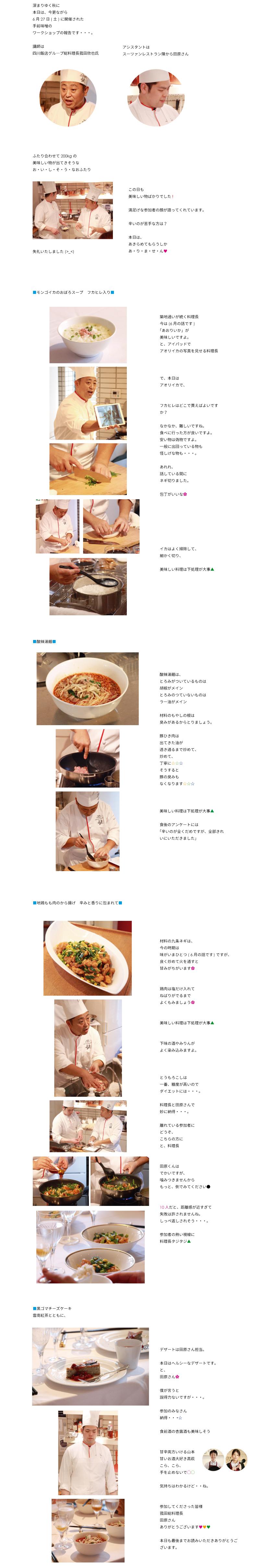 2015年6月27日(土)菰田WS