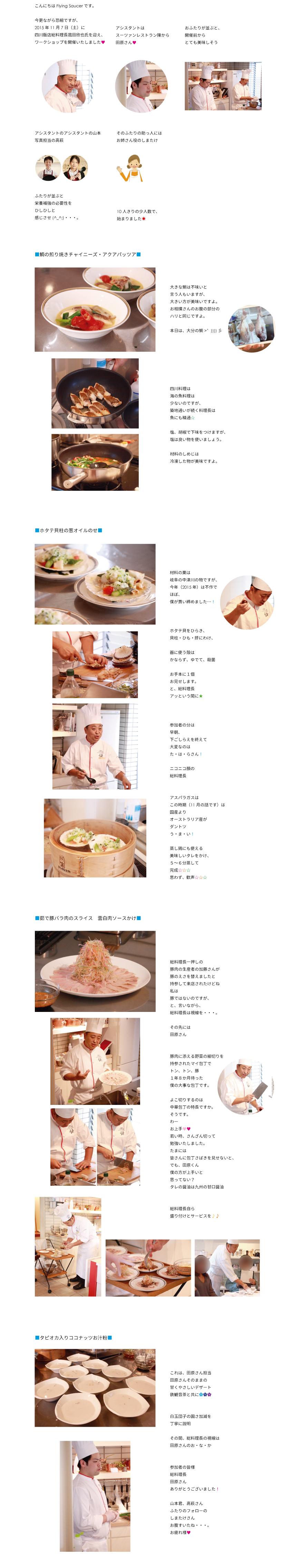2015年11月7日(土)菰田WS