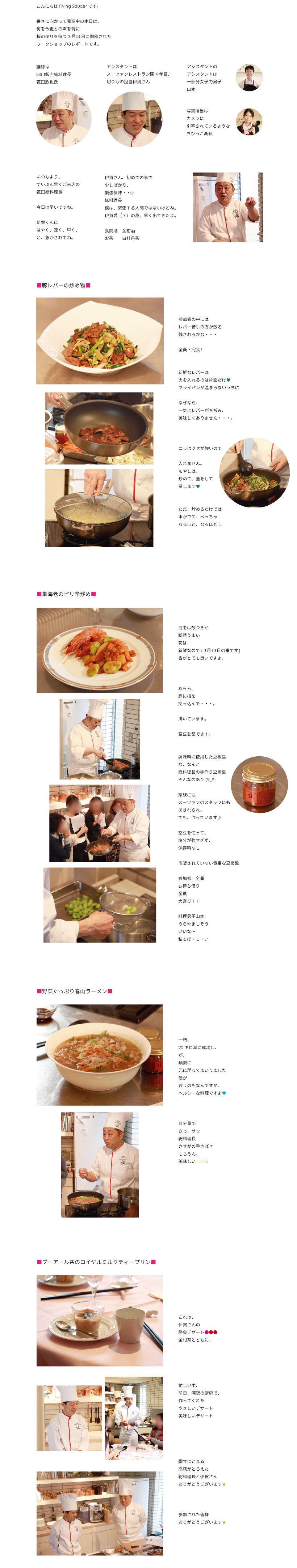 2016年3月13日(日)菰田WS