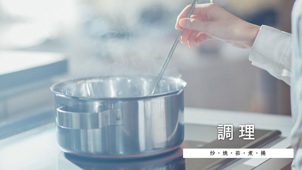 料理・調理