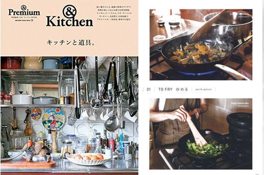 「& Premium特別編集 キッチンと道具。」に紹介されました
