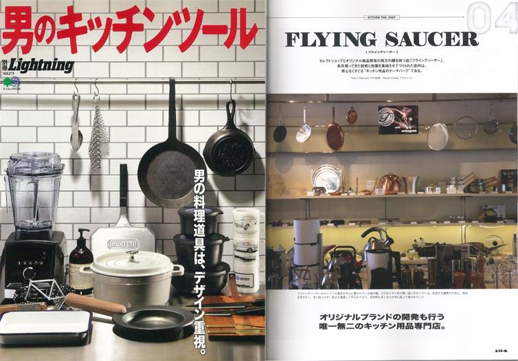 「別冊Lightning Vol.211 男のキッチンツール」に紹介されました