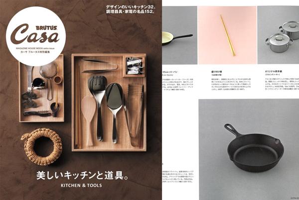「カーサブルータス特別編集 美しいキッチンと道具。」に紹介されました